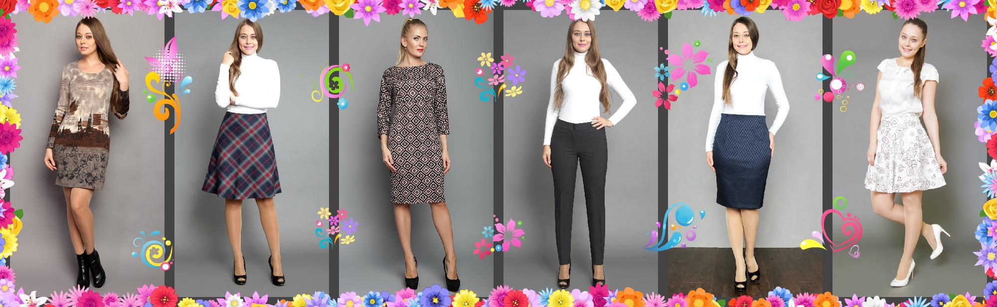 ТРИкА - Новая распродажа брюк от 200 р, юбок 300р, большой выбор платьев, брюк от самого лучшего производителя - 2/2016. Огромный выбор юбок. Широкий размерный ряд.