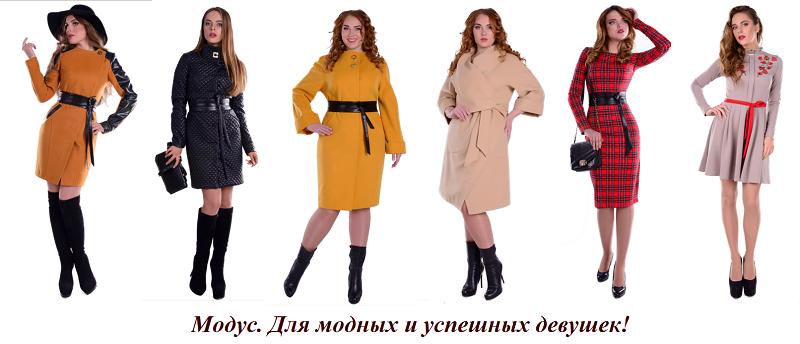 МодУс. Трендовые пальто, плащи, куртки сезон весна 2016. Плюс весь ассортимент легкой одежды, есть распродажа! Цены вам понравятся!