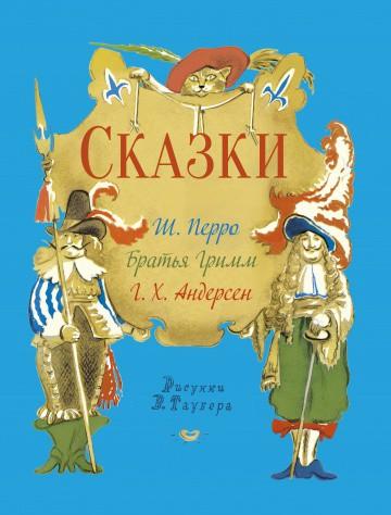 Сбор заказов. Книги, которые объединяют семью! Вашему вниманию новое издательство Дельфин! А также книги православной тематики для детей издательства Никея.