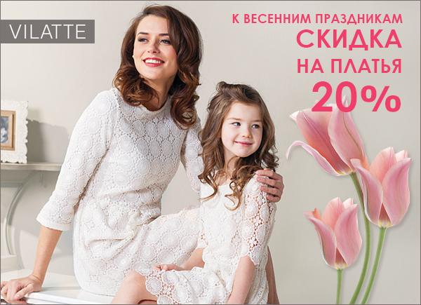 Будьте стильными и модными этой весной с VILATTE! Спецпредложение