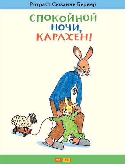 Карлхен, тонкие шедевры детской литературы, Тутта, Кастор и многое другое в закупку книг из-ва Мелик-Пашаев