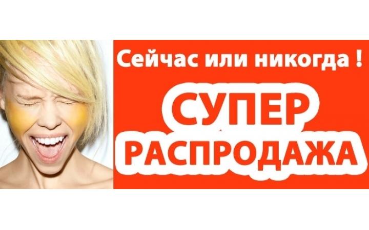 ВНИМАНИЕ!!! Поставщик объявил о снижении цен до 40%!!! Дозаказы принимаются до понедельника!!!