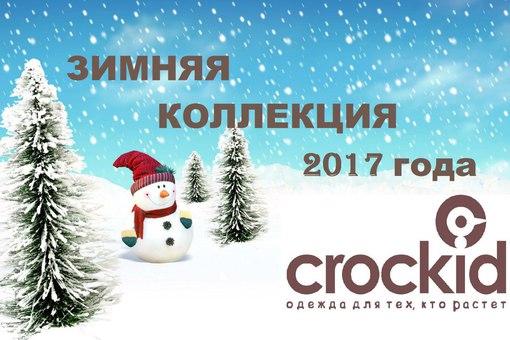 Crockid Предзаказ зимы 2016-2017 - 2. Количество ограничено