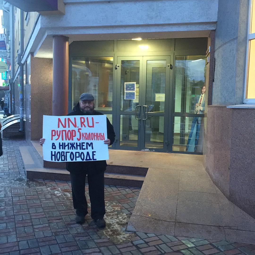 Вчера около офиса НН.РУ неизвестный проводил одиночный пикет