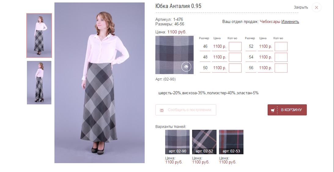 Рекомндую! .Юбки, брюки, платья фирмы ФilLео-31.Много новинок.Размеры с 38 по 64