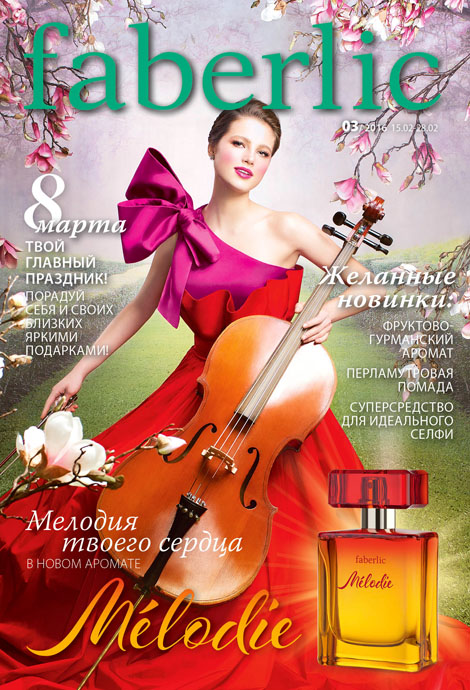 Косметика, парфюм, средства для дома Фаберлик.Цены от 65 руб. Раздачи до 8Марта