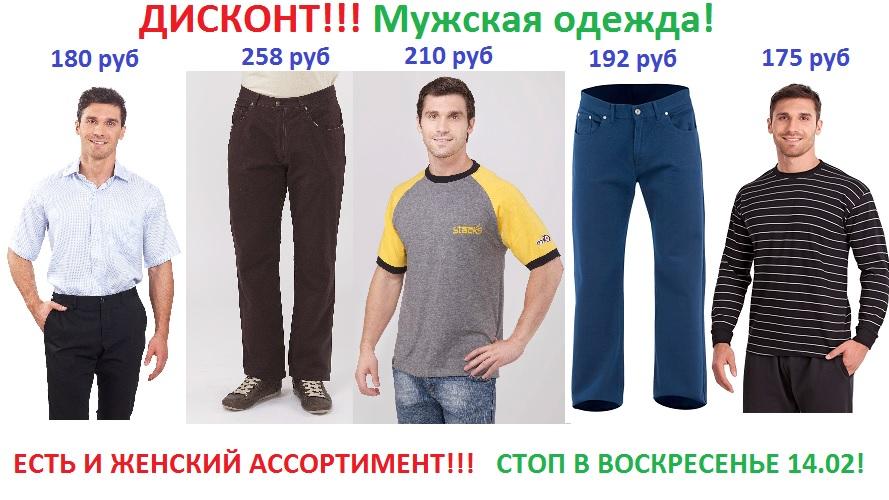 Дисконт!!! Мужская одежда. Джинсы 192 руб. Брюки 258 руб. Рубашки 187 руб. Джемпера 175 руб. Без рядов! Есть и женский ассортимент!! Стоп 14.02.
