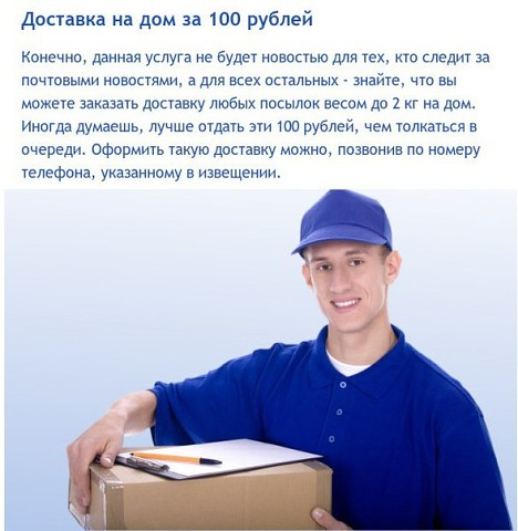Почта России. Хитрости, о которых вы, возможно, не знали