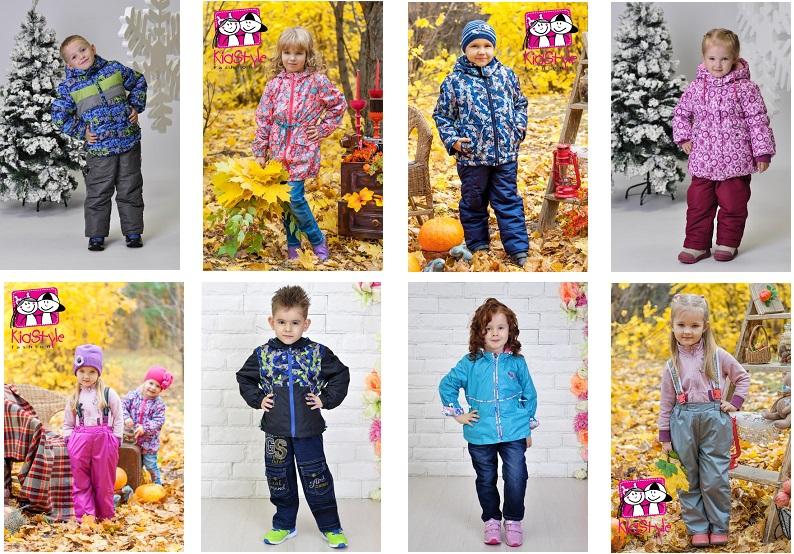 Верхняя одежда российского производителя Kidsstyle для детей 1 года до 13 лет. Без рядов. Комбинезоны, костюмы, куртки