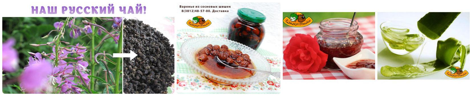 СБОР ЗАКЫТ! Полезное и вкусное варенье из алоэ, розы ,сосновых шишек, кедровое, сваренное по старинным рецептам