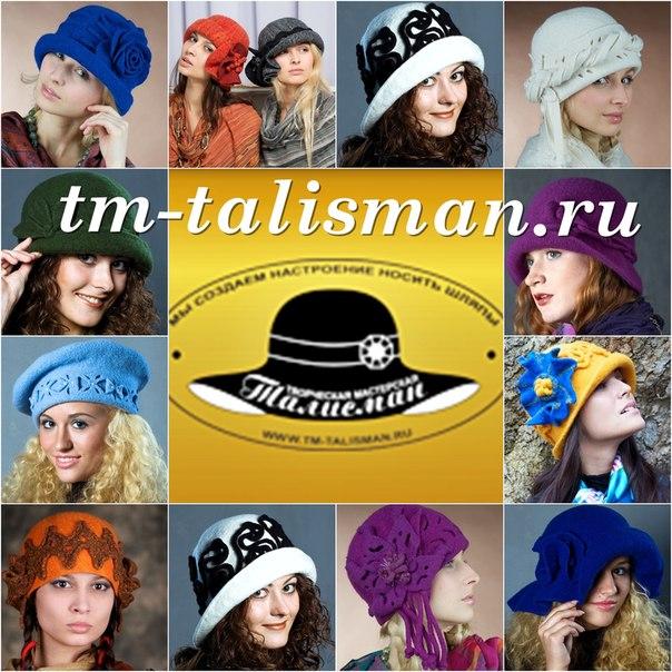 Пиар.Очень красивые и качественные шапочки из 100% шерсти.Идеально для пальто и шубок. Ручная работа. Дешево!Цвет и фасон на Ваш выбор!Выкуп-3.