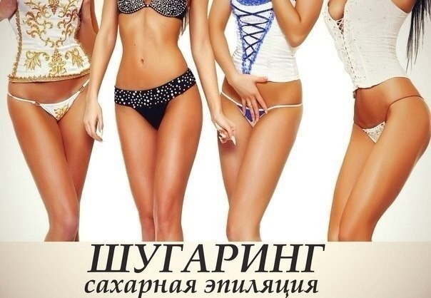 Клуб любителей ШУГАРИНГА