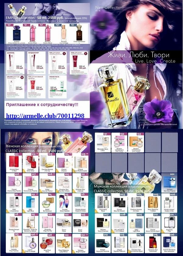 Как вкусно и дорого пахнуть? При этом не переплачивать за бренд и рекламу? Регистрируйся в Армель и будь самым модным и брендовым!!! http://armelle.club/70011298