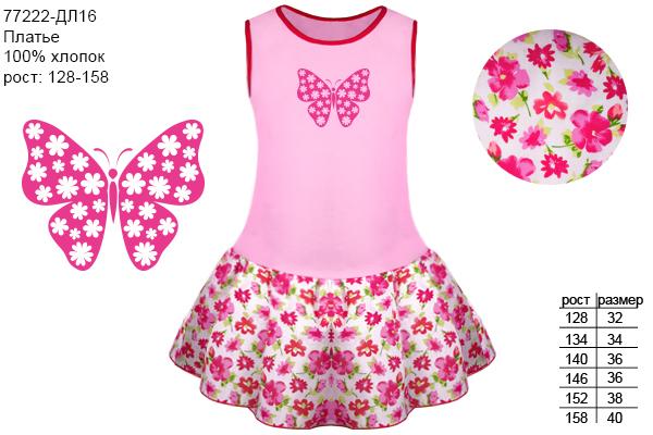 Сбор заказов. Экспресс до 21.02! Нарядная и повседневная одежда для детей с 2 до 14 лет от ТМ Радуга-дети. Есть