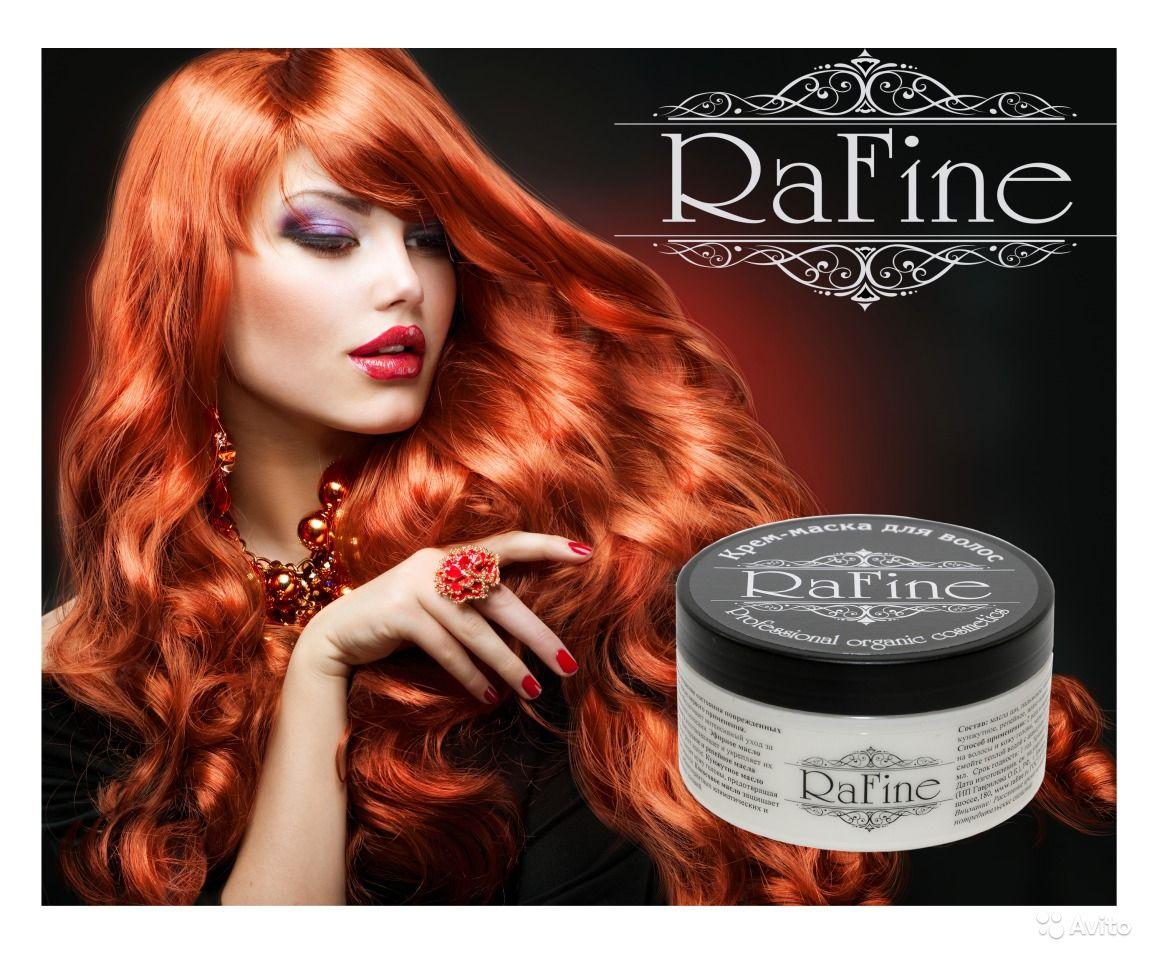 Сбор заказов. Ваши волосы станут Вашей гордостью. Уникальная 100% натуральная крем-маска RaFine для восстановления волос на основе масла Ши!