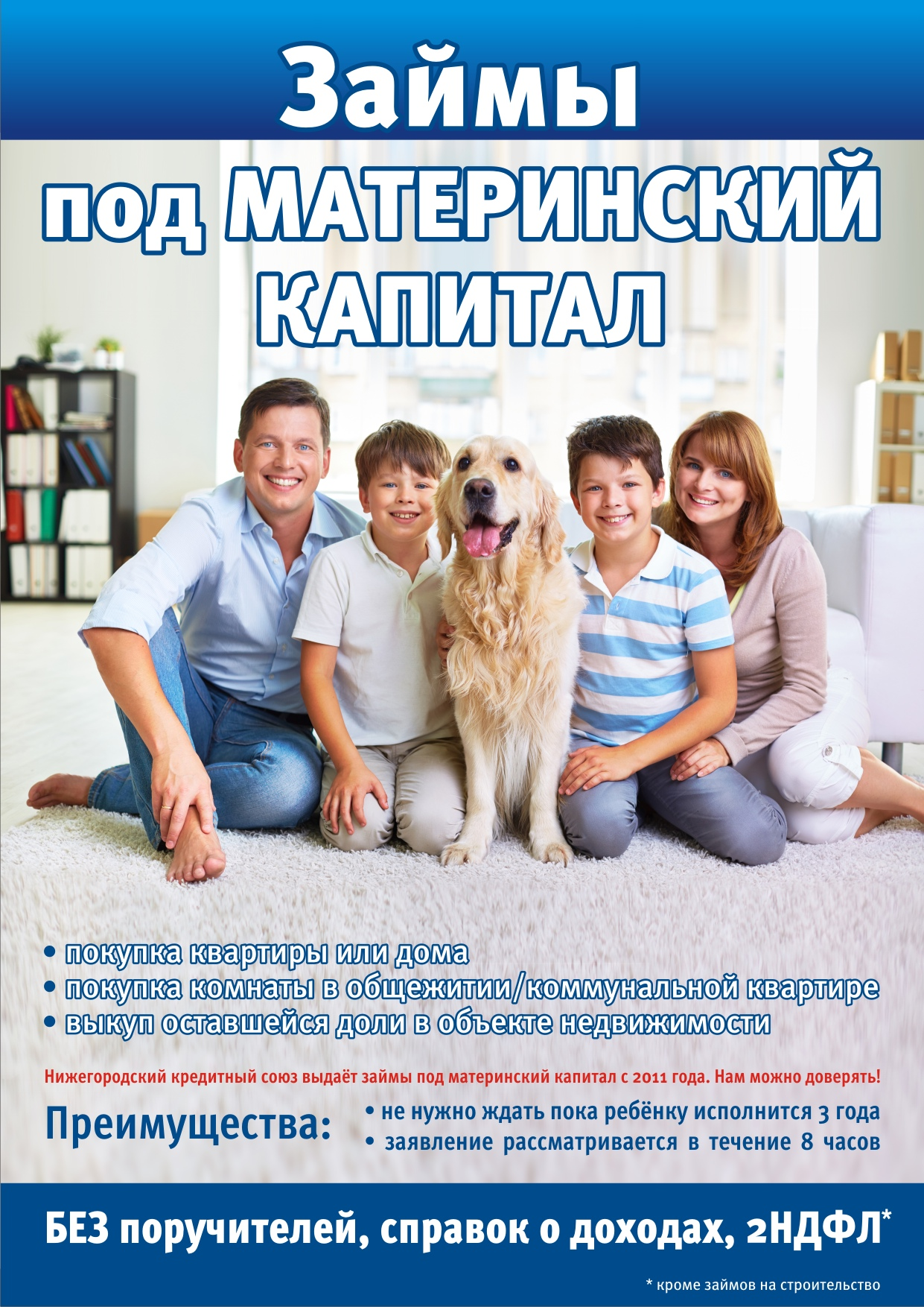 Теперь Нижегородский кредитный союз есть в соц.сетях!