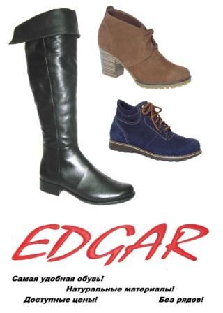 Самая удобная обувь-любимый бренд Эdг@р.Натуральные материалы.Доступные цены!Без рядов!Сбор 3-2016.