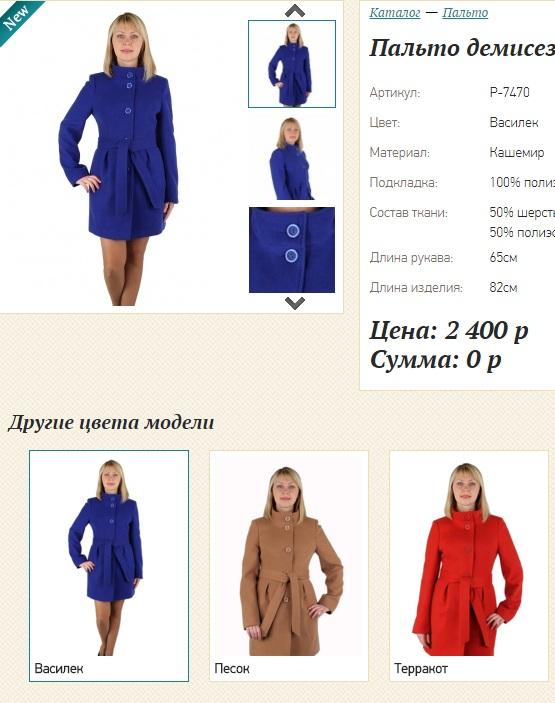 Сбор заказов. Сурское пальто. Куртки, пуховики, пальто, плащи. Рядов нет, гарантия цвета.