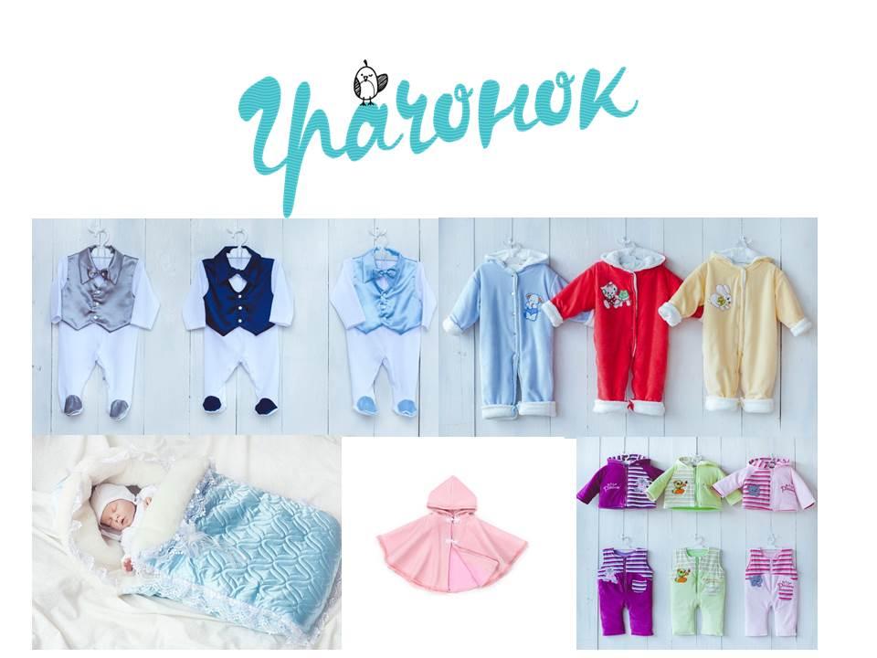 Гpaчонok-детская одежда для новорожденных и малышей постарше. Необыкновенная красота от пинеток до зимних конвертов и комбинезонов. Без рядов.