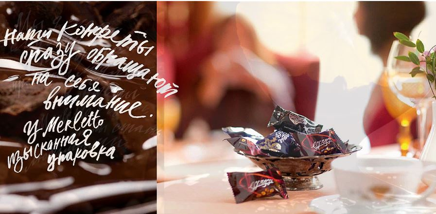 Сбор заказов. По Вашим просьбам! M e r l e t t o - эксклюзивные конфеты премиум-класса в бельгийском шоколаде-5. Н о в и н к и! Серия 8 м а р т а. Шоколадные б а т он ч и к и! Устоять невозможно! Отличный подарок!