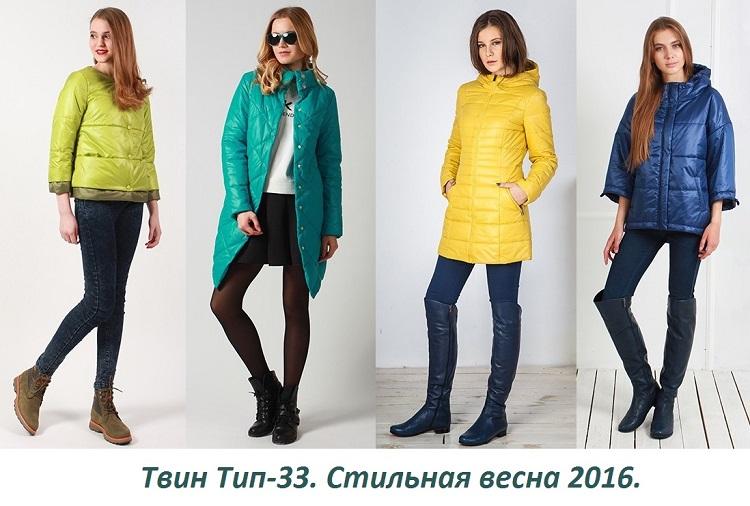ТwinТiр -33, верхняя женская одежда от белорусского производителя. Будем первыми! Новая яркая и стильная коллекция