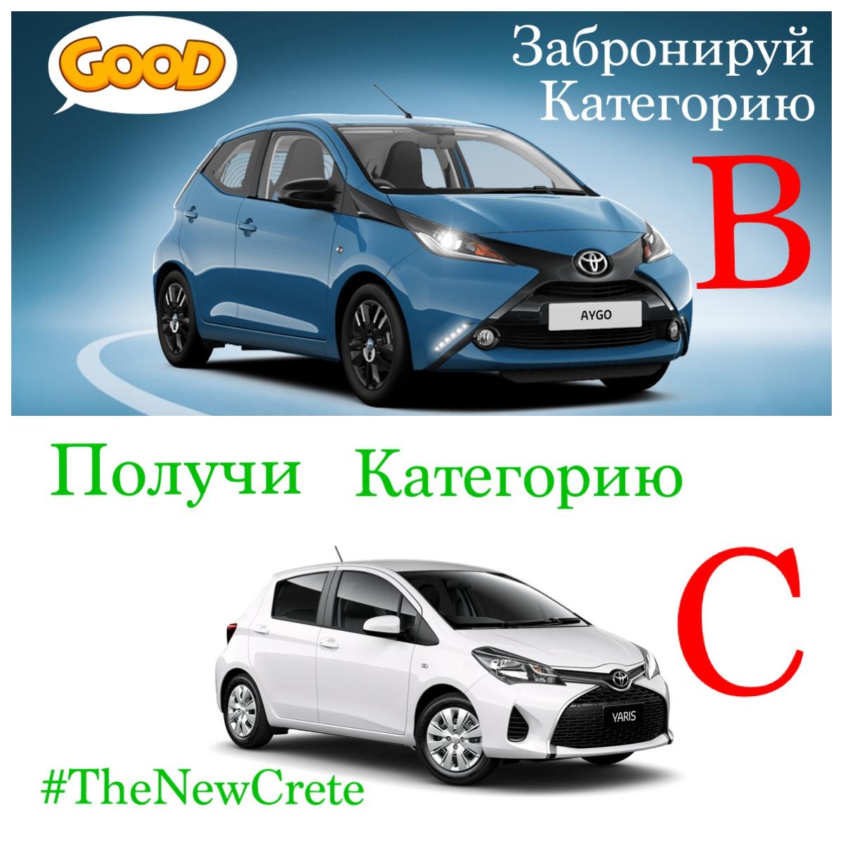 Внимание АКЦИЯ по прокату машин на Крите 2016 !!!! До 15/03/2016