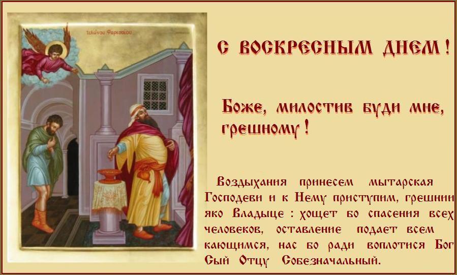 Неделя о мытаре и фарисее 21 февраля 2016 года - первая подготовительная неделя перед Великим постом.,