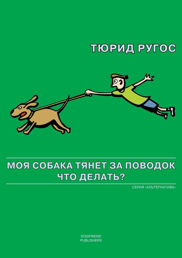 Сбор заказов-4. Увлекательные и полезные книги для тех, кто собирается завести щенка или кто уже является опытным собаководом. Интересно будет всем! От профессионалов без занудства.