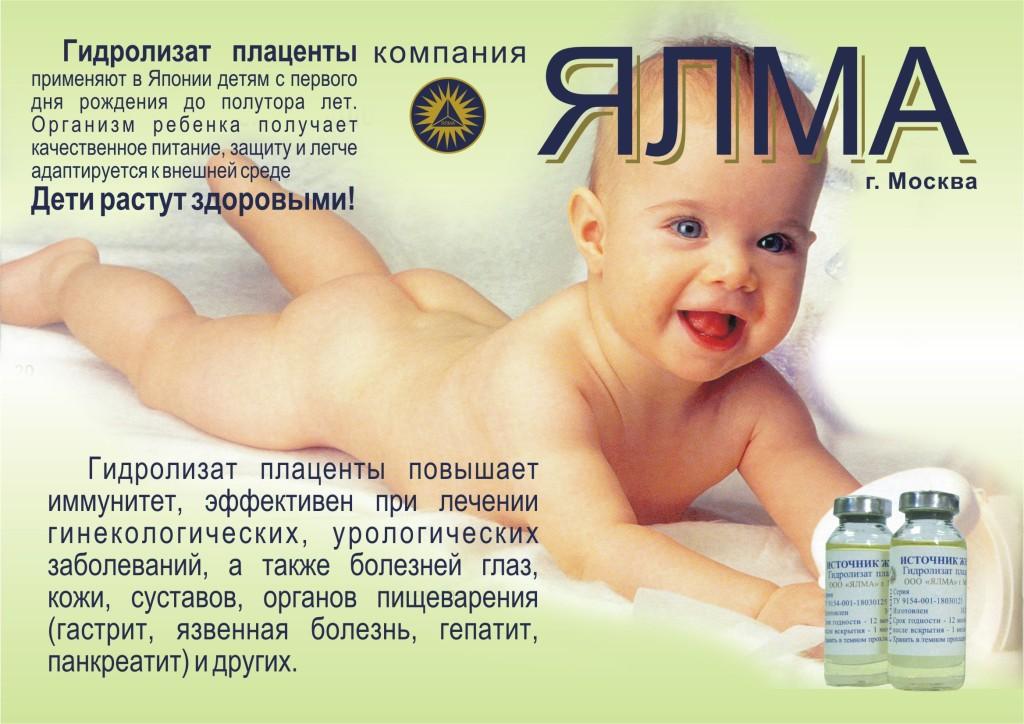 Сбор заказов.Российская плацентарная лечебная косметика Ялма-Источник жизни.Легендарный гидролизат плаценты защитит