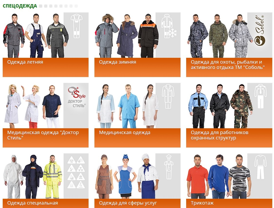 Спецодежда, медицинская одежда, камуфляж, спецобувь, средства защиты. Для работы, дачи, отдыха. На любую погоду. Выкуп 22.