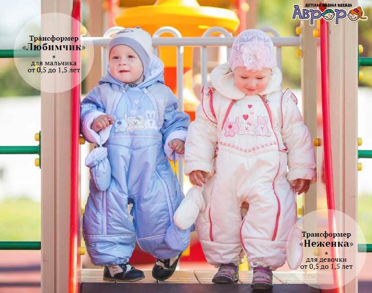 Сбор заказов. Качественная и модная верхняя одежда для детей. Aвр0р@-Tул@.