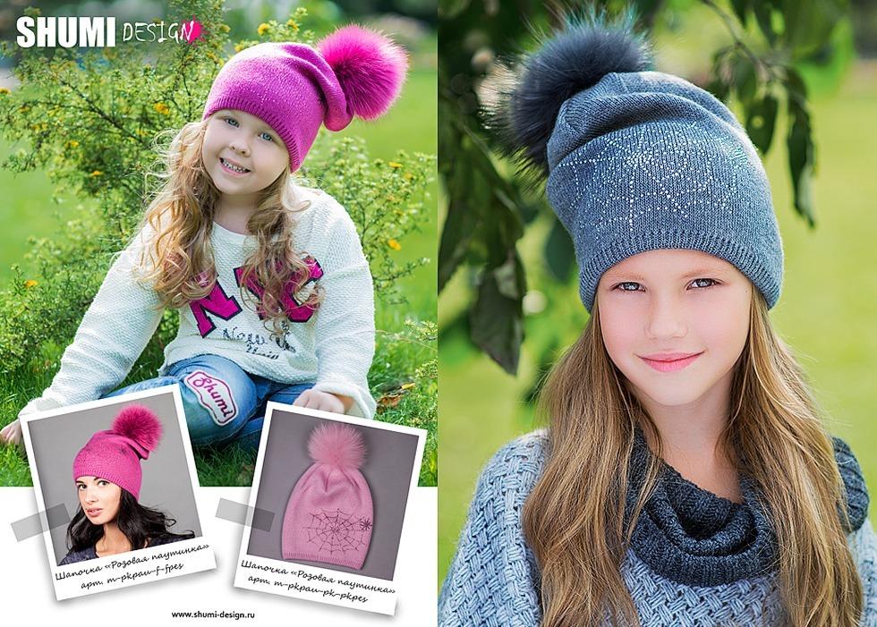 Сбор заказов. Эксклюзивные шапки Shumi. Распродажа зимней коллекции. Наличие ограничено, торопитесь