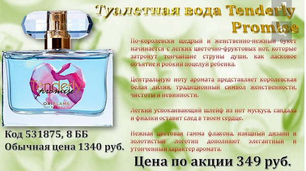 Т/воду по супер цене . количество товаров ограничено