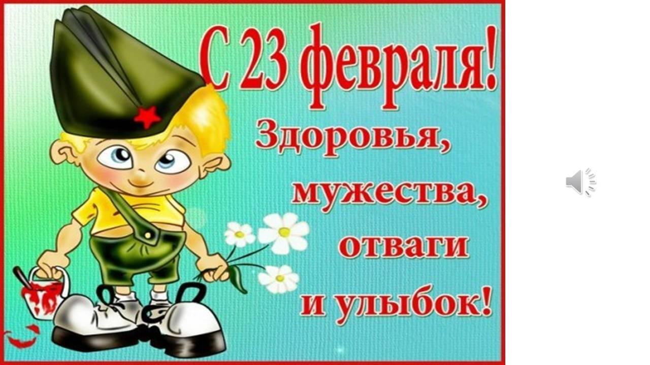Поздравляю наших мужчин с 23 февраля, с Днем Защитника Отечества !