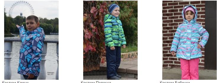 Сбор заказов. Верхняя одежда для детей известных российских производителей: New step, Батик, Голубкин и Ширяев, Олдос