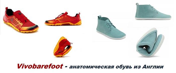 Vivоbаrefoot - спортивная и повседневная анатомическая обувь для всей семьи из Англии!