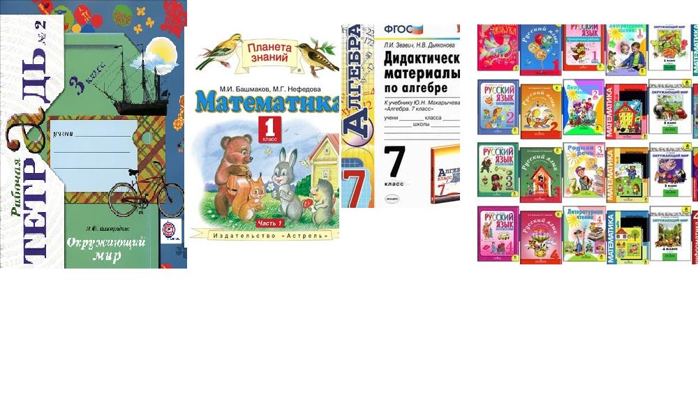 Сбор заказов. Учебники и рабочие тетради по разным программам