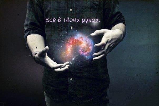 Не бесите Вселенную.