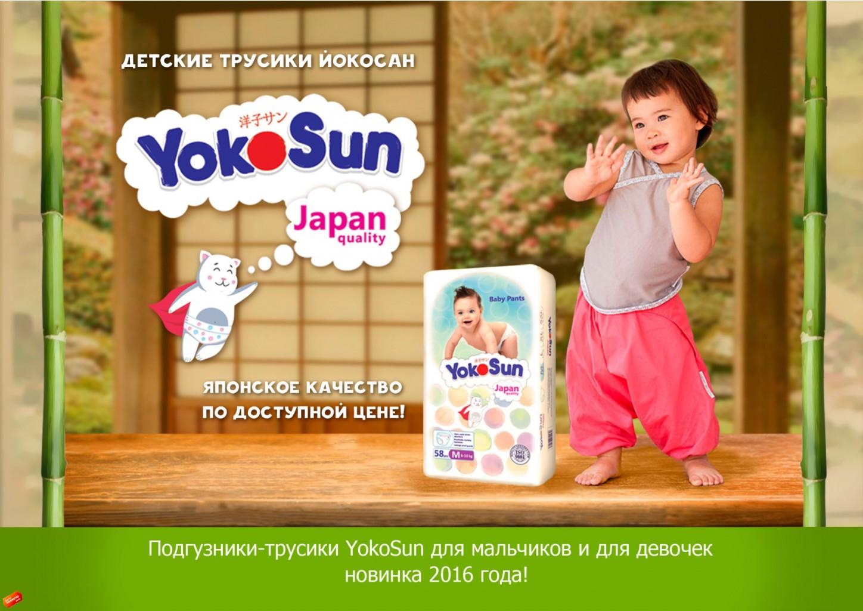 Сбор заказов. Yokosun - новинка на российском рынке. Японские подгузники по приемлемым ценам.