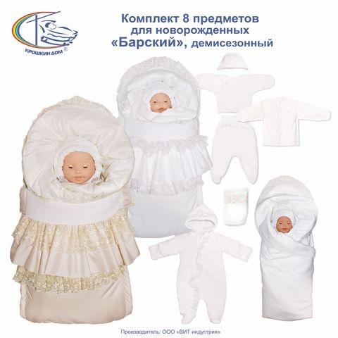 Сбор заказов. Крошкин Дом . Одежда премиум класса для самых маленьких. От чепчиков и шапочек до верхней одежды. Качество достойное высших похвал.