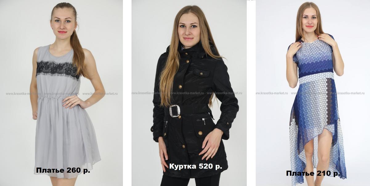 Сбор заказов. Эконом одежда - 11 оптом по супер дешевым ценам, ассортимент очень большой более 20 тыс. моделей: платья, кофты, рубашки, блузки, обувь от 100 р. Стоп 3-4 марта