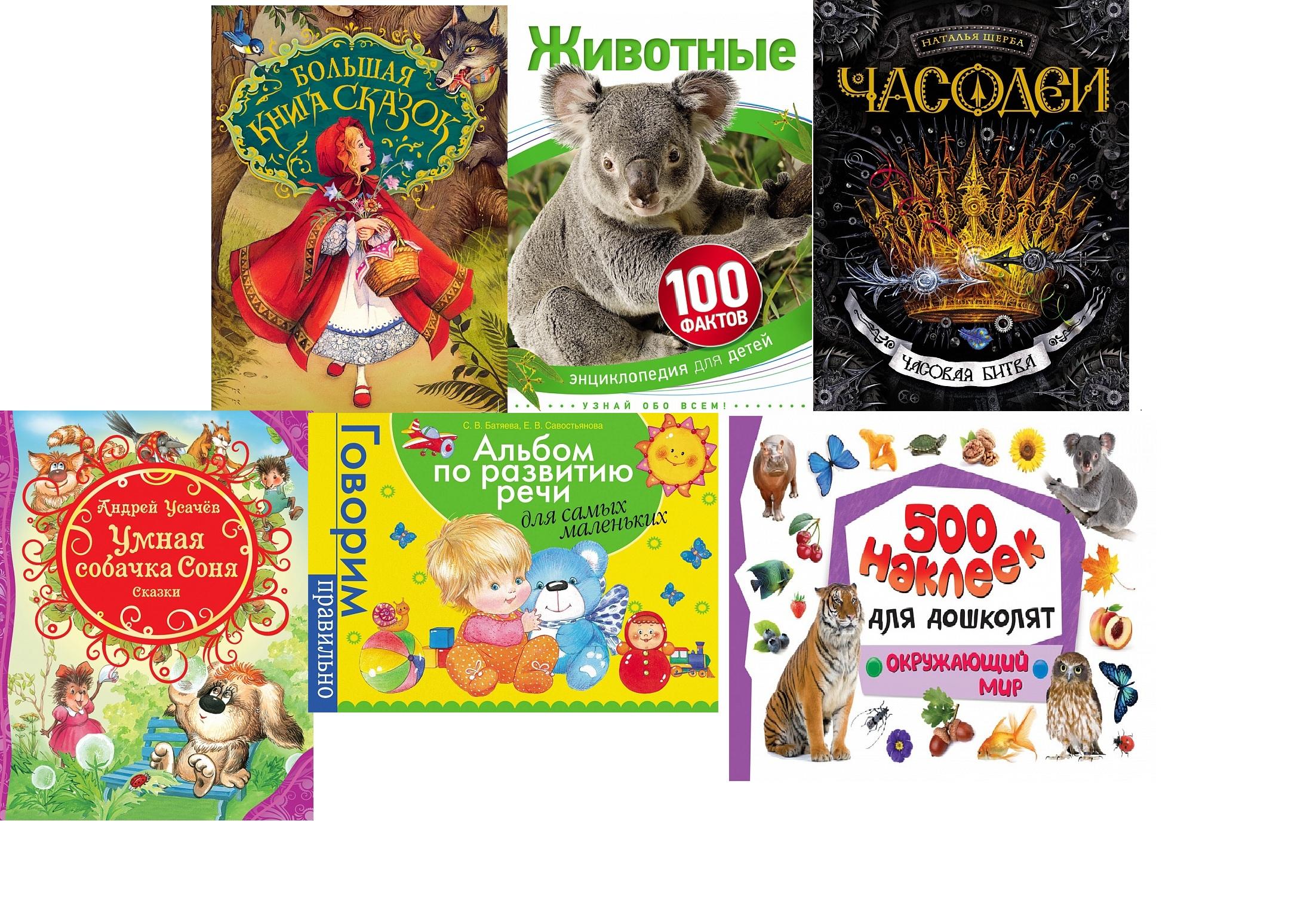 Сбор заказов. Книги издательства Росмэн