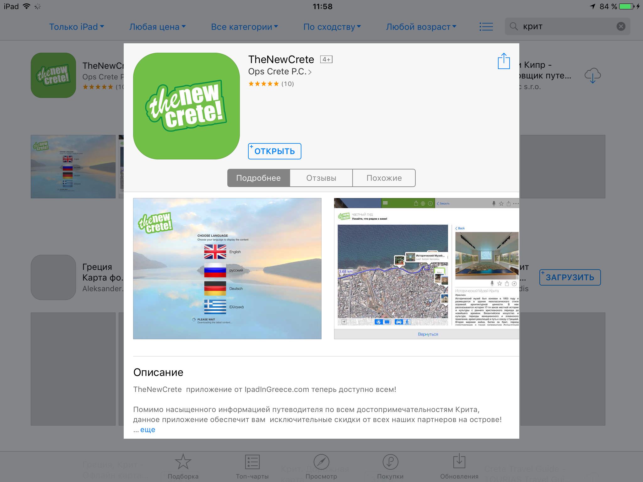 Крит, Приложение на iPhone или iPad .