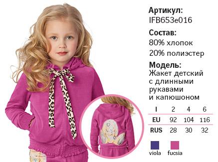 Детское белье Inc@nto/Inn@more (Италия) по самым привлекательным ценам! От 2 и до 14 лет. Бюстгальтеры для девочек-подростков. Футболки, платья, костюмчики. Экспресс.
