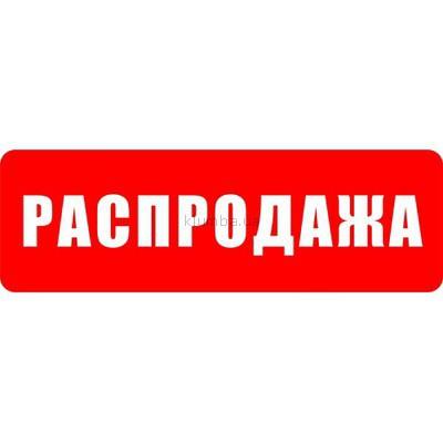 Гигантская распродажа организаторов ! .Подарки к 8 Марта! Ищем красный ценник!