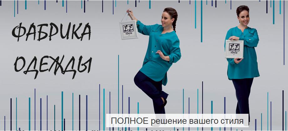 Распродажа одежды больших размеров для самых обаятельных женщин нашей страны. Размерный ряд от 52 до 70. Цены от 300 рублей. На верхнюю одежду скидка 50%. На заказ только 4 дня. В4