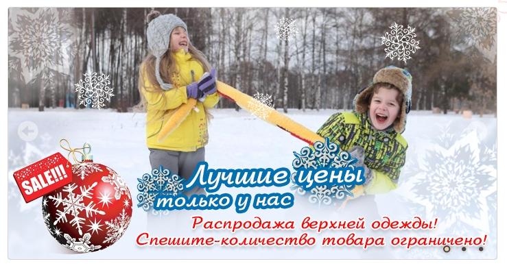 Сбор заказов. Верхняя одежда для деток и подростков от белорусских и российских производителей. Зимние и демисезонные модели, р-ры 68-164. Есть интересная распродажа. Без рядов! Выкуп 25
