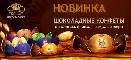 ОЧЕНЬ ВКУСНАЯ ЗАКУПКА!)))) Шоколадные конфеты, орехи и фрукты в шоколаде от Gr@nDDi@N