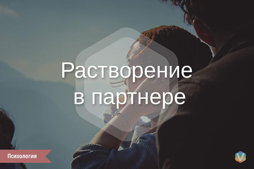 Растворение в партнере