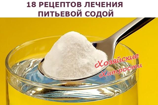 18 РЕЦЕПТОВ ЛЕЧЕНИЯ ПИТЬЕВОЙ СОДОЙ